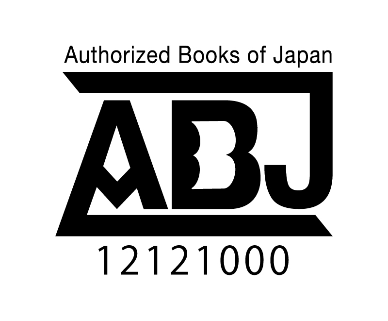 ABJマークは、この電子書店・電子書籍配信サービスが、著作権者からコンテンツ使用許諾を得た正規版配信サービスであることを示す登録商標(登録番号第12121000号)です。