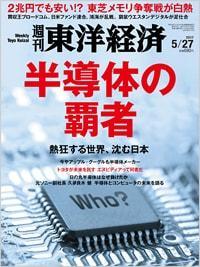 半導体の覇者<br>熱狂する世界、沈む日本