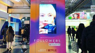 Netflix「フォロワーズ」がSNSで賛否両論のワケ