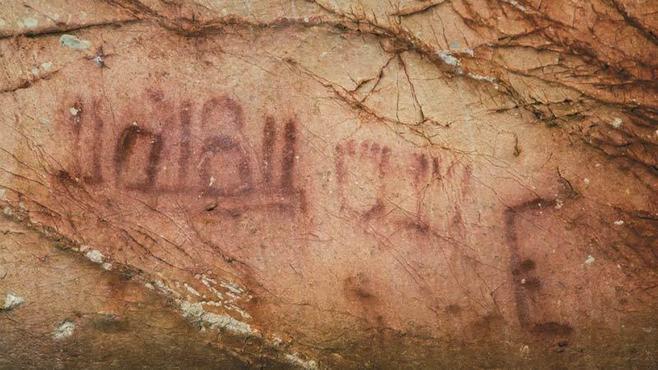 人類は、一体いつから文字を使い始めたのか