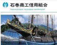石巻商工信用組合の消息が不明【震災関連速報】