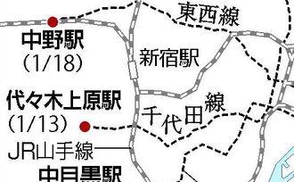 メトロ車両に落書き、中野など3駅で発生