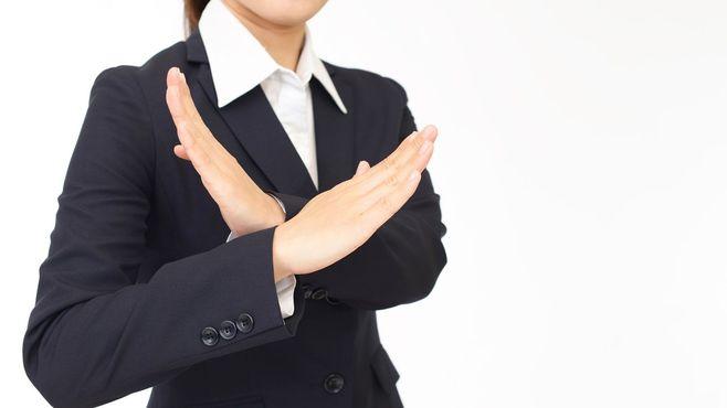 新入社員は要注意、上司にはNGの言動とは?