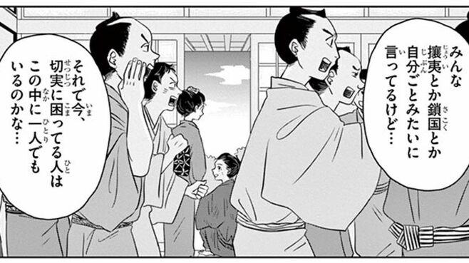 「攘夷を吠える若者」に渋沢栄一がシラケた瞬間
