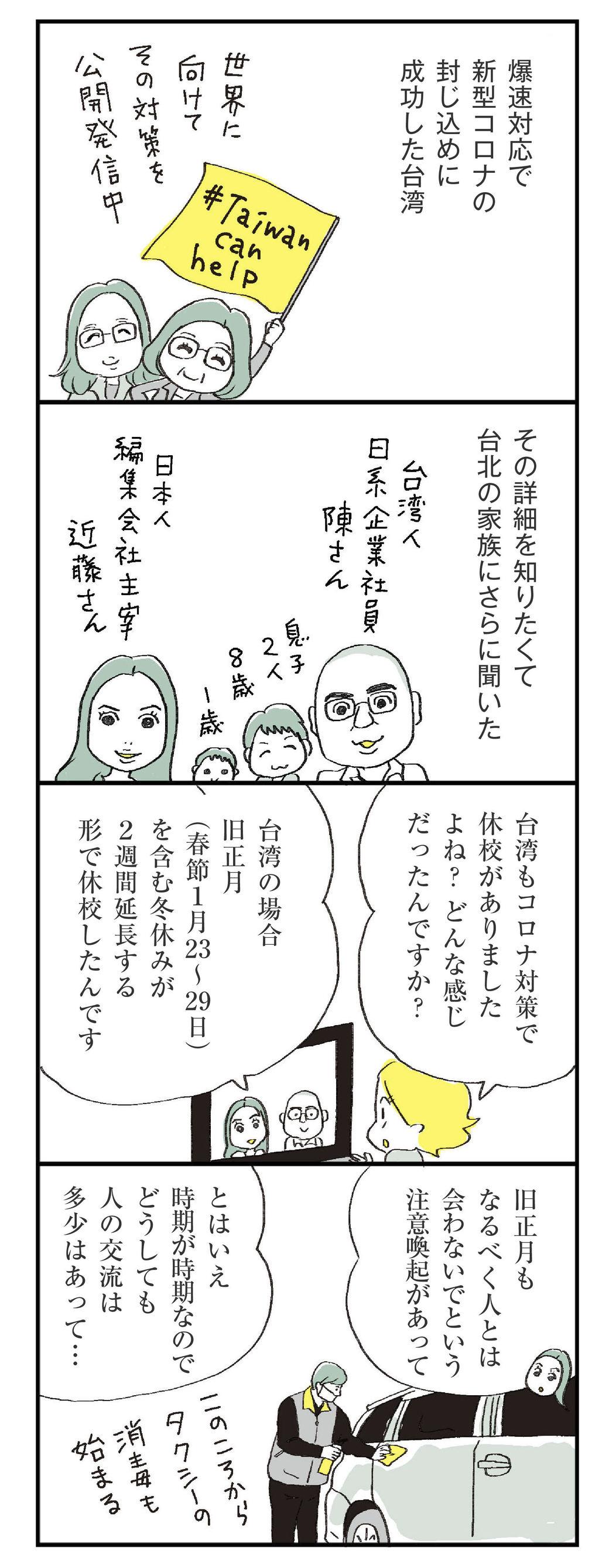 台湾 コロナ 状況
