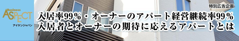 アイケンジャパン