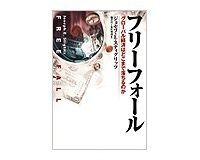 フリーフォール J・E・スティグリッツ著/楡井浩一他訳