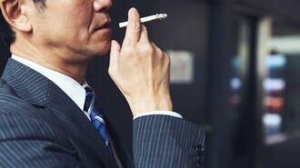 「たばこのリスク」を甘く見る人が超危険な理由