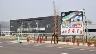 遠すぎる終着駅、「新函館北斗」が抱える課題