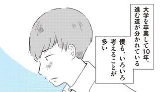 渋沢栄一が「自分の未来に悩む30代」に贈る言葉