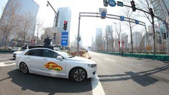 中国・北京が自動運転「高度モデル地区」を建設