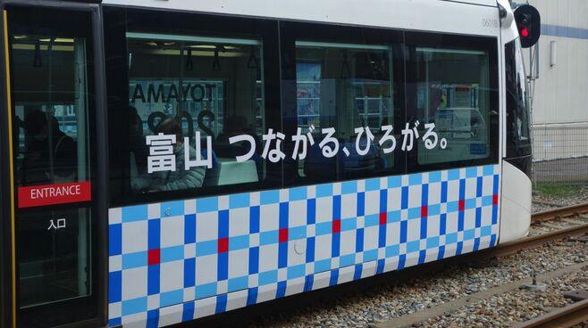 富山LRT、直通運転で消えた便利な「セルフ乗車」