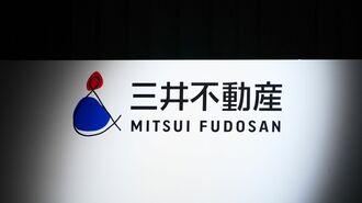 三井不動産、東京ドーム買収後に直面する課題