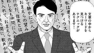 漫画!東大生が「文章を速く正確に読める」ワケ