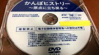 郵便局員をざわつかせる「研修用DVD」のお粗末