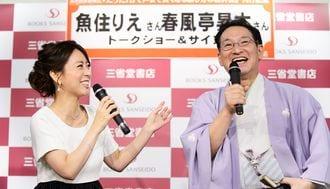 「笑点」で人気、春風亭昇太「人前で話す」技術