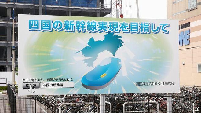 北陸・北海道に続くか、「四国新幹線」構想の盲点