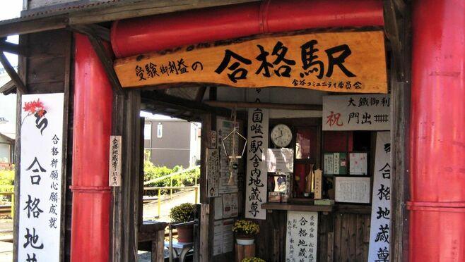 大井川「合格駅」、JRが見習うべき地域連携の姿