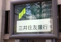 三井住友FGが直面する資本政策上の悩み、三菱UFJ巨額増資への追随はあるか?