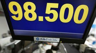 再び1ドル90円台なら為替介入はあるのか