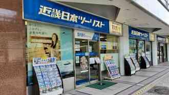 近畿日本ツーリスト「債務超過回避」でも残る難題