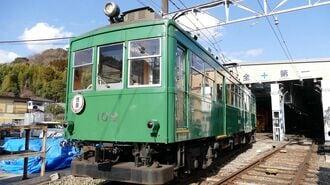 「若返る」箱根登山鉄道、残りわずかの旧型車両