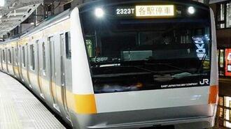 3月から「1部区間の終電」が早まる中央線の改革
