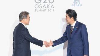 日本政府は韓国の輸出規制を再考すべきだ
