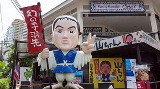 タイ人が名古屋の「甘辛い料理」に夢中なワケ