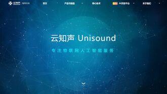 中国のAI音声認識ユニコーン、上場申請を撤回