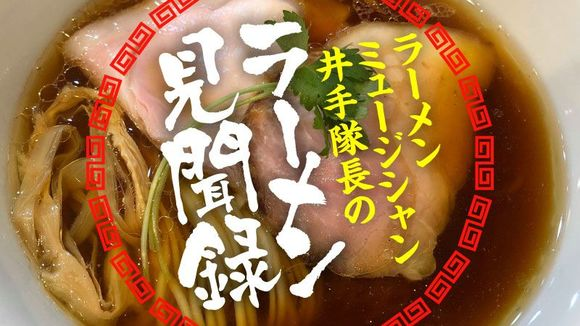 井手隊長のラーメン見聞録