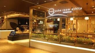 絶好調の伊藤園「茶カフェ」に映る静かな危機感