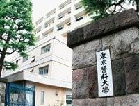 東京医大で不祥事が続発、臼井学長の進退に波及も