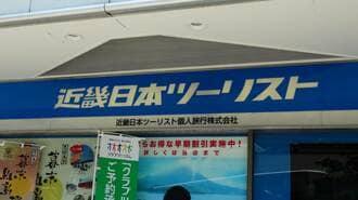 近畿日本ツーリストが「1300人削減」の切迫事態