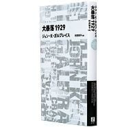 大暴落1929 ジョン・K・ガルブレイス著・村井章子訳 ~現在と比較しながら方向や矛盾を考える