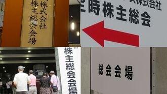 """信託銀行の議決権""""集計外し""""に欠如した視点"""