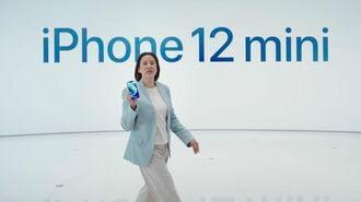 5G対応「iPhone 12」は形も大きさも超絶進化
