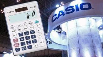 カシオの「余り計算電卓」が品薄になったワケ