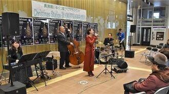 ジャズに最適?「日本一小さい新幹線駅」活用法
