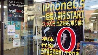 携帯3社の「割引クーポン」は何が問題なのか