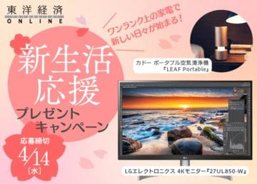 ワンランク上の家電で新しい日々が始まる!東洋経済オンライン「新生活応援」プレゼントキャンペーン