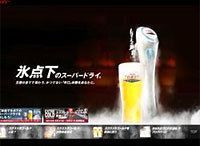アサヒビールの挑戦:若者は「氷点下のビール」に振り向くのか?《それゆけ!カナモリさん》