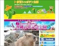 カピバラ、チンパンジーで著名な「伊豆シャボテン公園」の競売開始決定に、運営元ソーシャル・エコロジーが執行異議申し立て