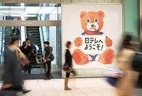 日本テレビが聖域にメス、賃金3割カットを強行