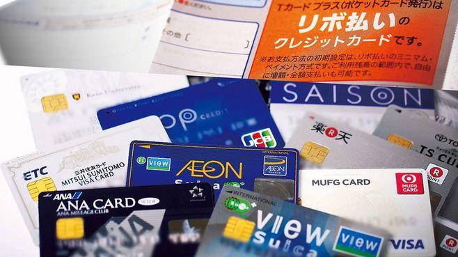 なぜ「リボ払い専用カード」が増えているのか