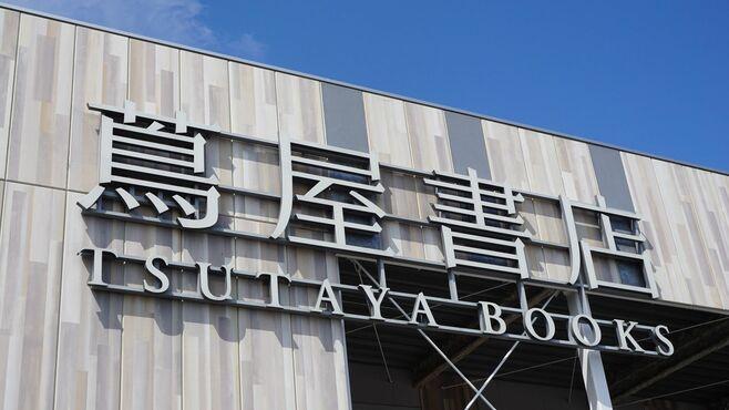 TSUTAYAが打ち出した「書店不況」打開の秘密兵器