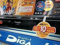 """メーカーと著作権団体にミゾ ダビング10決着 残る対立の""""火種"""""""