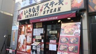 いきなり!ステーキ、「原点回帰」へ転換の成否