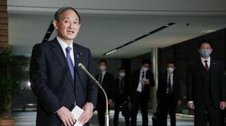 菅首相、迷走するGoTo事業停止の重すぎる代償