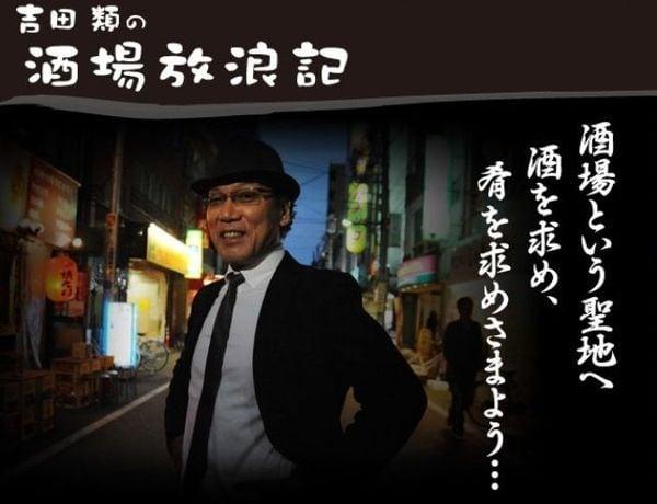 吉田類の画像 p1_35